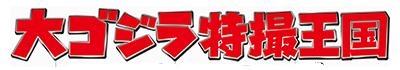 大ゴジラ特撮王国 HIROSHIMA