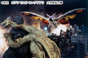 ゴジラ モスラ キングギドラ 大怪獣総攻撃