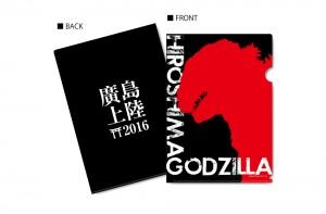 HIROSHIMA-GODZILLA-クリアファイル_02