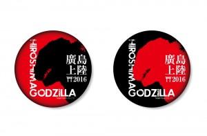 HIROSHIMA-GODZILLA-缶バッジ_03